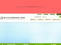 神戸大学農学部・自然科学研究科(農学系)