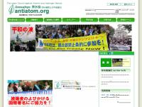 原水爆禁止日本協議会(日本原水協)