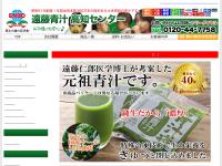 遠藤青汁高知センター
