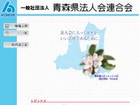 青森県法人会連合会