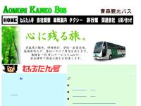 青森観光バス