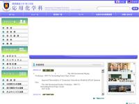 慶応義塾大学理工学部天然物有機化学研究室