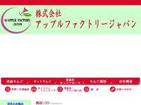 アップルファクトリージャパン