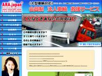 日本オートレスキュー