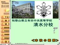 和歌山県立有田中央高等学校清水分校