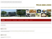 秋田県食品総合研究所