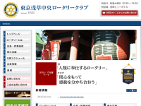 東京浅草中央ロータリークラブ