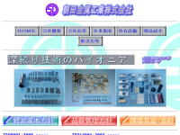 朝田金属工業