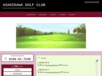 旭川ゴルフ倶楽部