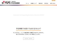 日本移植学会