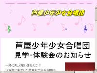 芦屋少年少女合唱団