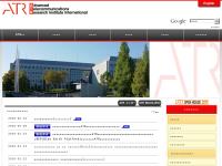 国際電気通信基礎技術研究所(ATR)