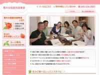 厚木中国語会話教室