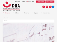 Deutsch-Russischer Austausch e.V. (DRA)