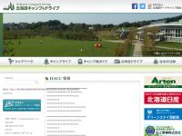 北海道オートリゾートネットワーク