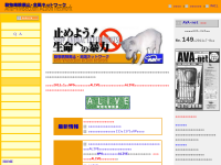 動物実験廃止全国ネットワーク AVA-net