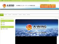 A-WINGインターナショナル