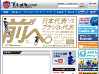 日本視覚障害者サッカー協会