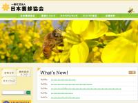 一般社団法人・日本養蜂協会