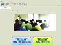 日本ビジネス法研究所