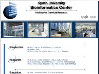 京都大学化学研究所バイオインフォマティクスセンター