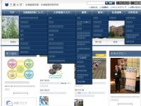 三重大学生物資源学部共生環境学科自然システム学講座