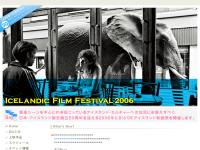 アイスランド映画祭