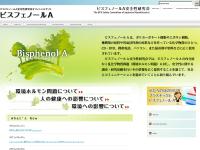 ビスフェノールAのホームページ