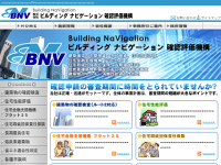 ビルディングナビゲーション確認評価機構