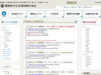 愛媛県中小企業団体中央会
