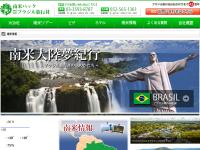 ブラジル旅行社