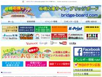 板橋応援サイト ブリッジボード