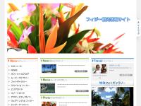 フィジー観光情報サイト