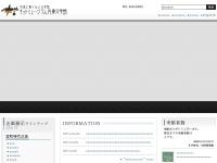 遠藤周作 : 兵庫文学館