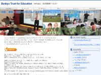 文京教育トラスト