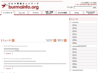ビルマ情報ネットワーク