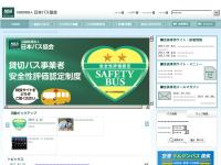 日本バスWeb