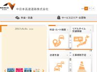 中日本高速道路