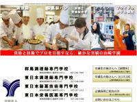 東日本ふくし・栄養士専門学校