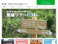 霧ヶ峰・美ヶ原 中央分水嶺トレイル