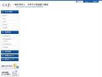 社団法人・日本中小型造船工業会