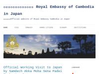 駐日カンボジア王国大使館