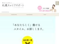 札幌キャリアサポート