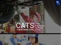 千葉県自動車大学校