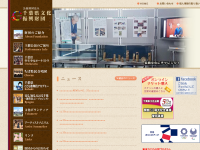 千葉県文化振興財団