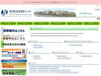 埼玉県立総合教育センター