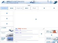 新中央航空
