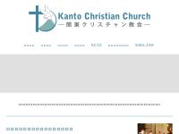 関東クリスチャン教会