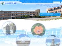 済州国際研修院