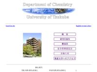 筑波大学大学院数理物質科学研究科構造有機化学研究室